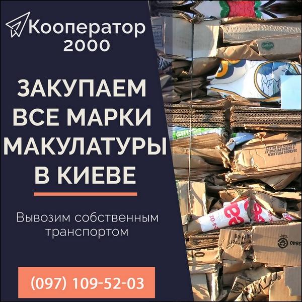 Компании по макулатуре макулатура спб на московском шоссе